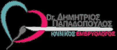 Logo Δρ. Δημήτριος Παπαδόπουλος Κλινικός Εμβρυολόγος
